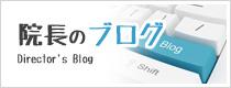 院長のブログ